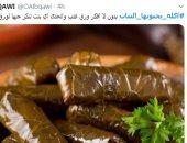 """""""أكلة يحبونها البنات"""" يتصدر تويتر عالميا.. وورق العنب على رأس القائمة"""