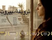 """عرض فيلم """"ترويقة في بيروت"""" بمركز الثقافة السينمائية بحضور مخرجته"""