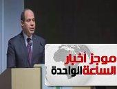 موجز أخبار الساعة 1 ظهرا .. السيسى يطالب بقمة التيكاد مؤسسات القطاع الخاص العالمية بالاستثمار فى أفريقيا