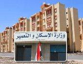 الإسكان: بيع 7 محال و13 وحدة إدارية ومهنية بمنطقة الإسكان القومى بالعبور