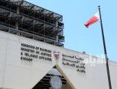 المحكمة الكبرى البحرينية تصدر أحكاماً على 9 متهمين شاركوا في أنشطة إرهابية