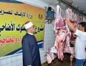 أوقاف الإسكندرية: توزيع 4 طن لحوم دفعة ثانية من صكوك الأضاحى