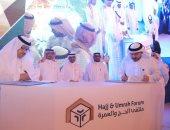 وزير الحج والعمرة بالسعودية يشهد توقيع عدد من الاتفاقيات لتحسين الخدمات المقدمة للحجاج