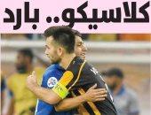كلاسيكو بارد.. الصحافة السعودية تنتقد مباراة الهلال والاتحاد الأسيوية