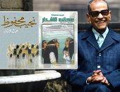 موقع أجنبى يحتفى بروايات نجيب محفوظ فى ذكرى ميلاده ويناشد بزيارة متحفه