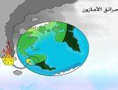 كاريكاتير الصحف السعودية.. حرائق الأمازون قنبلة تهدد الأرض