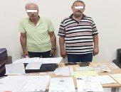 سقوط أخطر تشكيل عصابى للنصب على المواطنين باستخدام محررات رسمية فى الإسكندرية