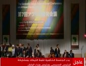 انطلاق الجلسة الختامية لقمة التيكاد بمشاركة الرئيس السيسى