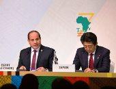معهد اليابان للاستثمارات الخارجية يشيد بزيارة الرئيس السيسي لطوكيو