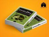 """مناقشة كتاب """"رسائل من مصر"""" ترجمة إبراهيم عبد المجيد.. الأربعاء"""