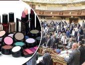 """البرلمان يتصدى لفوضى مصانع ومراكز التجميل غير المرخصة.. يدعو لتشديد الرقابة وتعديل تشريعى يغلظ العقوبة لحماية المواطنين.. وتحذير من مستحضرات تجميل بالأسواق تسبب سرطان الجلد.. ومطالب بالتفتيش على """"البيوتى سنتر"""""""