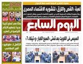 """اليوم السابع تكشف غدا لعبة """"القص واللزق"""" لتشويه الاقتصاد المصرى"""