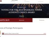 قبل ساعات من إغلاق التصويت.. فريق الموسيقى العسكرية بصدارة مهرجان روسيا