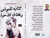 """""""كتاب للموتى وغلاف للأحياء"""" ديوان جديد للشاعر هشام الشرقاوى عن دار النخبة"""