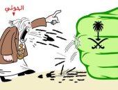 كاريكاتير ساخر من ميلشيا الحوثى فى عكاظ السعودية