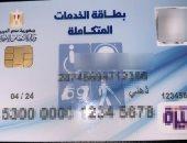بطاقة لكل معاق للحصول على كافة الحقوق بقانون حقوق الأشخاص ذوى الإعاقة