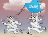 """كاريكاتير الصحف الكويتية.. شائعات """"تويتر"""" تلاحق المواطنين"""