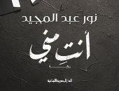 """مناقشة """"أنت منى"""" لـ نور عبد المجيد بمكتبة القاهرة الكبرى"""