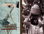 ميريت الثقافية تناقش صورة النبى والإسلام فى الفكر الاستشراقى.. فى عدد سبتمبر