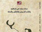 قرأت لك.. ديانة مكة فى الجاهلية.. ماذا كان يعبد العرب قبل الإسلام؟