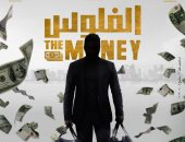 """سعيد الماروق ينتهى من مونتاج فيلم """"الفلوس"""" لتامر حسنى"""