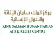 مركز الملك سلمان للإغاثة وجهاز العمل الخارجى الأوروبى يبحثان تعزيز العمل المشترك
