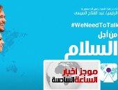 موجز6.. انطلاق منتدى شباب العالم فى شرم الشيخ من 14 إلى 17 ديسمبر 2019