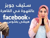 ستيف جوبز على القهوة فى مصر وفيس بوك هيبقى بفلوس.. حلقة جديدة من دوت تك