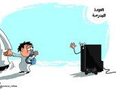 كاريكاتير الصحف السعودية.. الوداع الحزين بين الأطفال وألعابهم مع عودة المدارس