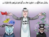 """الدعم القطرى لحزب الليكود الإسرائيلى فى كاريكاتير """"اليوم السابع"""""""