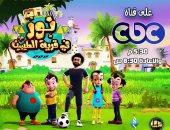 """منظمة خريجى الأزهر تعلن عرض مسلسل """"نور فى قرية الطيبين"""" يوميا على  cbc"""