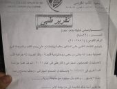 قارئ يطالب أهل الخير والجمعيات الخيرية بمساعدته للإنفاق على مرضه وأسرته