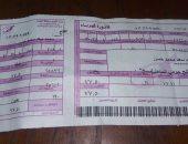 قارئ يشكو توقف بطاقة دعم التموين بقرية 23 يوليو بالقليوبية