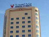 وزارة الصحة البحرينية تعلن عن ساعات العمل بالمراكز الصحية فى عاشوراء