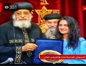 البابا تواضروس يكرم ميرنا حسني الحائزة على المركز الأول عالميًا بمسابقة لطلبة الصيدلة