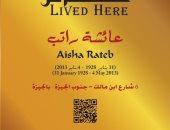 """جهاز التنسيق الحضارى يضم عائشة راتب ضمن مشروع """"عاش هنا"""""""