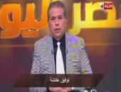 """الليلة.. توفيق عكاشة يستعرض معايير اختيار وإجازة المقرئين فى """"مصر اليوم"""""""