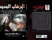 """قرأت لك.. """"الإرهاب الجديد"""" يرصد عمليات تجنيد النساء فى الجماعات الإرهابية"""
