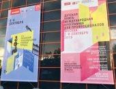 تاريخ بلاروسيا داخل جناح ضيف الشرف بمعرض موسكو.. اعرف التفاصيل