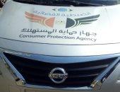 صور.. قارئ ينشر صور سيارات جهاز حماية المستهلك فى مدينة نصر لمراقبة الأسواق