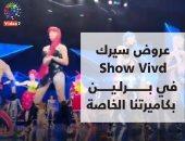 فيديو.. عروض سيرك Vivd Show المبهرة في برلين بكاميرتنا الخاصة