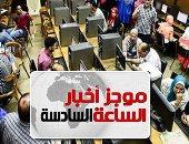 موجز 6.. إعلان نتيجة تنسيق المرحلة الثالثة للثانوية العامة غدا