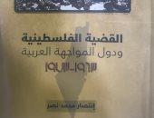 """قرأت لك.. """"القضية الفلسطينية"""" يبحث أزمة المياه عند إسرائيل وموقف دول الجوار"""