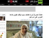 """""""روسيا اليوم"""" يبرز حوار """"اليوم السابع"""" مع العالمة المصرية لطفية النادى"""