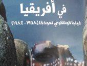 """صدر حديثًا.. """"صراعات الحرب الباردة فى أفريقيا"""" عن الهيئة المصرية للكتاب"""
