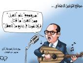 """""""هريه علم الهبل"""" رسالة ساخرة من موسيقار الأجيال للهرايين فى كاريكاتير"""