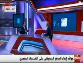 فيديو.. خبير اقتصادي يكشف دلالات تحسن الاقتصاد المصري