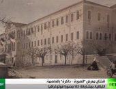 شاهد.. لبنان قبل 100 عام فى  معرض صور بيروت