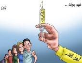 أهل الشر يحقنون فيس بوك بجرعات التشكيك.. فى كاريكاتير اليوم السابع
