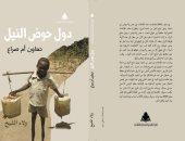 """قرأت لك.. """"دول حوض النيل"""" يبحث سبل حل أزمة توزيع المياه من المصب للمنبع"""
